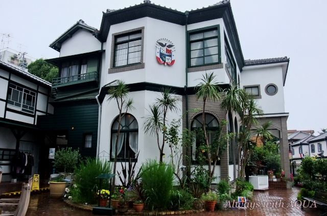 旧パナマ領事館