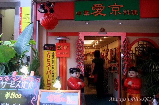 中華料理「愛京」
